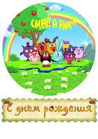 Вафельная картинка Смешарики3, формат А4