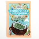 Кокосовая стружка Вкусные рецепты , зеленая 30 гр