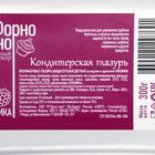 Глазурь кондитерская цветная со вкусом и ароматом Ежевика, 300 г