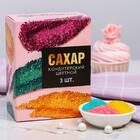 Набор цветного сахара KONFINETTA «розовый, изумрудный, желтый», 50 гр., 3 шт.