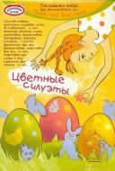 Пасхальный набор для декор.яиц Цветные силуэты