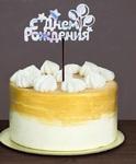 """Топпер деревянный """"С днем рождения"""", с печатью, шары"""
