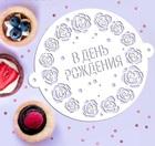 Трафарет для выпечки «В День рождения», 19.5 × 17 см 3548708