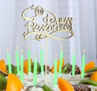 Топпер С днем рождения+ свечи , 4385508