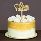 Топпер Украшение для торта «С Новым годом!», звёздочки