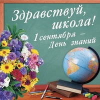 Вафельная картинка Здравствуй, школа, 20х20