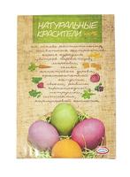 Красители пищевые натуральные сухие