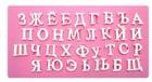 Молд силиконовый 16х8,5х0,5  Алфавит