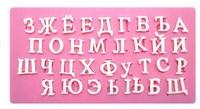 Молд силиконовый для шоколада/мастики Алфавит