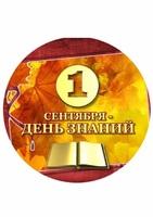 Картинка вафельная День знаний , Д20