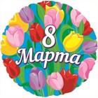 Вафельная картинка С днем 8 марта! (11) , А4