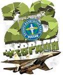Картинка, Вафельная, 23 февраля, ВВС, а4