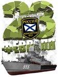 Картинка, Вафельная, 23 февраля, ВМФ, а4