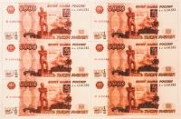 Картинка вафельная Деньги  5000 Рублей 14х6,2 см., 6 шт.