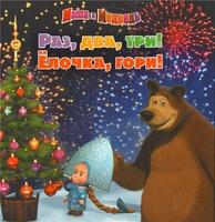 Вафельная картинка Новогодние Маша и медведь1