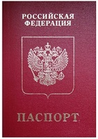 Картинка вафельная Паспорт, А4 .