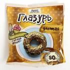 Глазурь кондитерская Вкусные рецепты, золотая , 50 г
