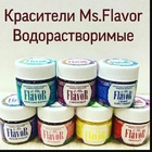 Краситель, сухой, Mr.Flavor водорастворимый Фиолетовый, 10 гр