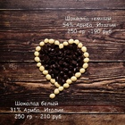 Шоколад темный Ариба Фондете Диски/ ARIBA FONDENTE DISHI, 54% , 250 гр