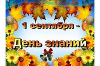 Картинка вафельная День знаний, А4